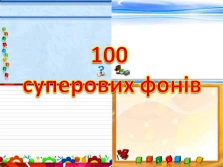 100 суперових фонів для презентацій