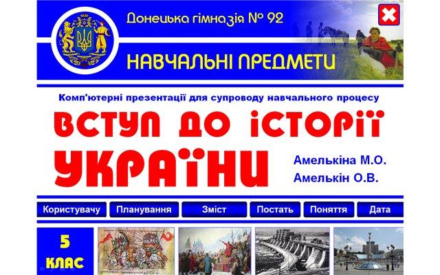 Засіб історія україни 5 клас