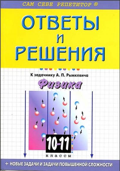 решебник сборник задач по физике рымкевич скачать